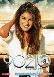 新ビバリーヒルズ青春白書 90210 シーズン2 vol.8