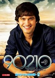 新ビバリーヒルズ青春白書 90210 シーズン2 vol.9