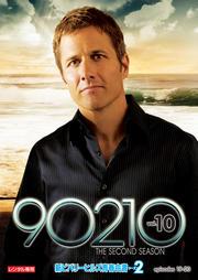 新ビバリーヒルズ青春白書 90210 シーズン2 vol.10