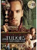 チューダーズ <ヘンリー8世 背徳の王冠> vol.18