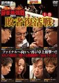 近代麻雀プレゼンツ 麻雀最強戦2011 敗者復活戦