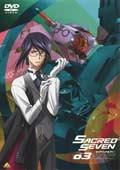 セイクリッドセブン Vol.03