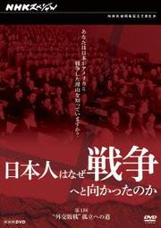 "NHKスペシャル 日本人はなぜ戦争へと向かったのか 第1回 ""外交敗戦""孤立への道"
