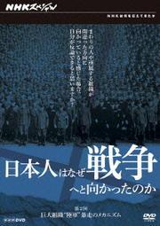 """NHKスペシャル 日本人はなぜ戦争へと向かったのか 第2回 巨大組織""""陸軍""""暴走のメカニズム"""
