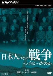 NHKスペシャル 日本人はなぜ戦争へと向かったのか 第4回 開戦・リーダーたちの迷走