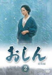 NHK連続テレビ小説 おしん 総集編 2
