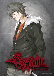 咎狗の血 1