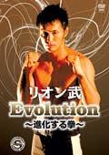 リオン武 Evolution 〜進化する拳〜