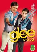 glee/グリー シーズン2 vol.8
