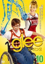 glee/グリー シーズン2 vol.10