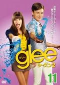 glee/グリー シーズン2 vol.11