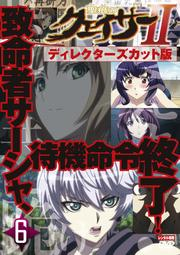 聖痕のクェイサーII ディレクターズカット版 R-6(最終巻)