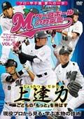 マリーンズ・ベースボール・アカデミー Vol.5