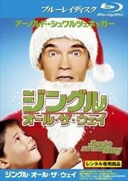 【Blu-ray】ジングル・オール・ザ・ウェイ