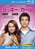 【Blu-ray】ラッキー・ガール