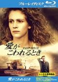 【Blu-ray】愛がこわれるとき