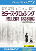 【Blu-ray】ミラーズ・クロッシング
