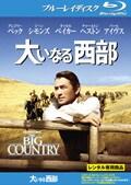 【Blu-ray】大いなる西部