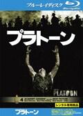 【Blu-ray】プラトーン