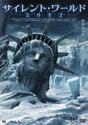 サイレント・ワールド2012