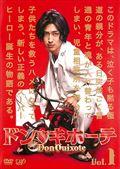 ドン★キホーテ Vol.1
