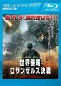 【Blu-ray】世界侵略:ロサンゼルス決戦