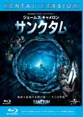 【Blu-ray】サンクタム