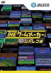 THE ゲームメーカー 〜ジャレコ編〜