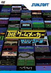 THE ゲームメーカー 〜サンソフト編〜