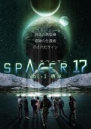 SPACER(スペーサー)17 vol.1 啓示