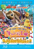 【Blu-ray】イースターラビットのキャンディ工場