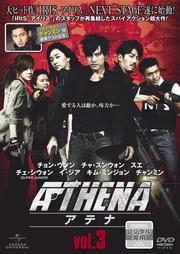 ATHENA-アテナ- Vol.3