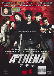 ATHENA-アテナ- Vol.4