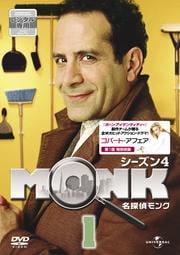 名探偵MONK シーズン4セット