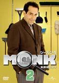 名探偵MONK シーズン4 Vol.2