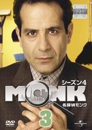 名探偵MONK シーズン4 Vol.3