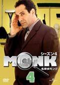 名探偵MONK シーズン4 Vol.4