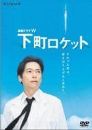 下町ロケット(WOWOW&TBS)セット