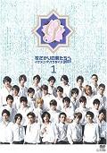 花ざかりの君たちへ〜イケメン☆パラダイス〜2011 1