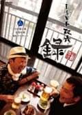 安田ユーシ・犬飼若博 LIVE 双六『録』