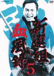 NHK BS時代劇 新選組血風録 VOL.5