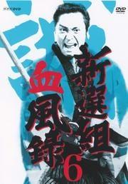 NHK BS時代劇 新選組血風録 VOL.6<完>