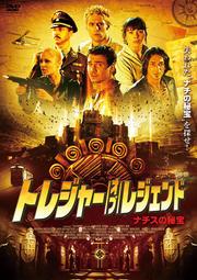 トレジャー・オブ・レジェンド 〜ナチスの秘宝〜