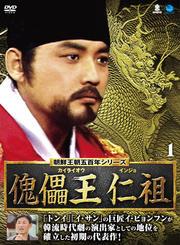朝鮮王朝五百年シリーズ 傀儡王 仁祖 Vol.1