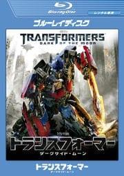 【Blu-ray】トランスフォーマー ダークサイド・ムーン