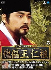 朝鮮王朝五百年シリーズ 傀儡王 仁祖 Vol.5