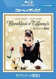 【Blu-ray】ティファニーで朝食を