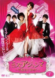 ミス・アジュンマ 〜美魔女に変身!〜 Vol.6