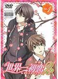 世界一初恋2 Vol.1