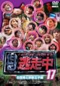 逃走中 17〜run for money〜【白雪姫と野獣王子編】